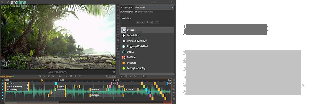 Arctime跨平台字幕软件
